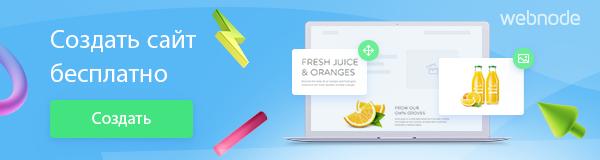 Создать свой сайт ✅ бесплатно | Запустите интернет-магазин Web_ru10