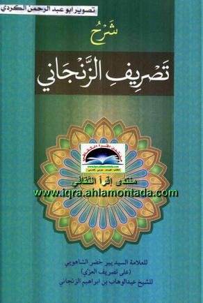 شرح تصریف الزنجاني - العلامة السيد پیر خضر الشاهويي  10