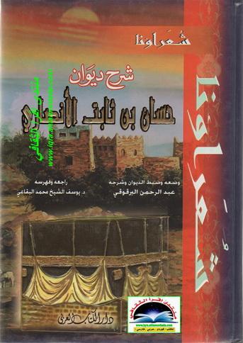 شرح ديوان حسان بن ثابت الأنصاري - عبدالرحمن البرقوقي 13