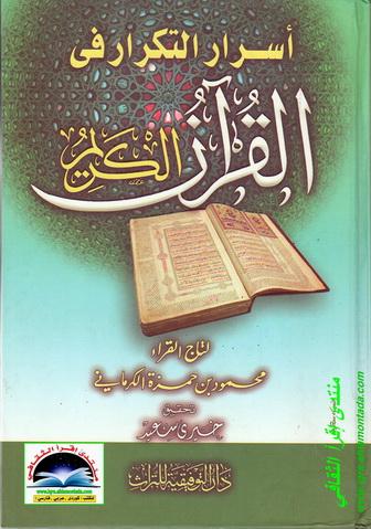 أسرار التكرار في القرآن الكريم - محمود بن حمزة الكرماني 14