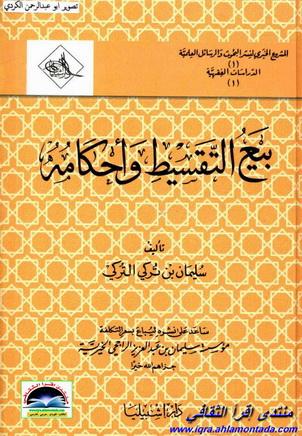 بيع التقسيط وأحكامه pdf
