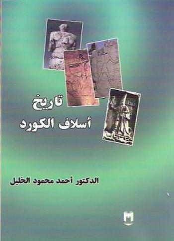 تاریخ أسلاف الكورد - د أحمد محمود الخليل  A13