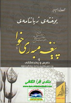 پوختهی ژیاننامهی پێغهمبهری خوا صلی الله علیه و سلم - علی باپیر  Auueaa10
