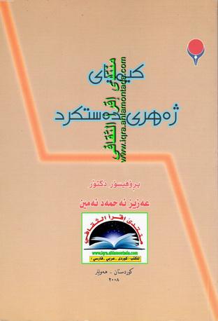 كیمیای ژههری دهستكرد - عزيز احمد امين  Daoa10