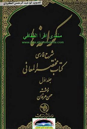 کرانه ها شرح فارسی کتاب مختصر المعانی-حسن عرفان-1-3 Dou10