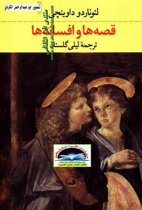 قصه ها و افسانه ها - لئوناردو داوینجی - لیلی گلستان Ieu10