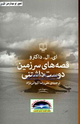 قصهای سرزمین دوست داشتنی -  ای ال داکترو Ieua10