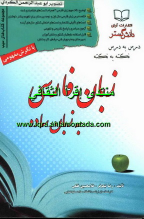 زبان فارسی به زبان ساده - نیکوفر O10