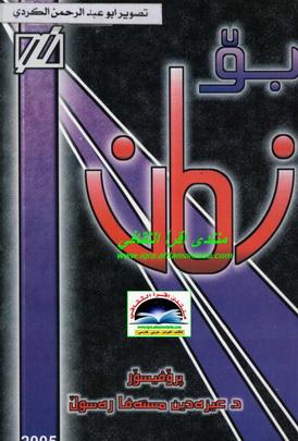 بؤ زمان - د. عزالدين مصطفى رسول O13