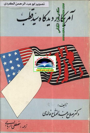 امریکا از دیدگاه سید قطب-صلاح عبد الفتاح خالدى Oad10