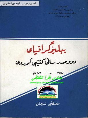 ببلیوگرافیای دووصه د سالی کتیبی کوردی - مصطفی نهریمان  Oaoia10