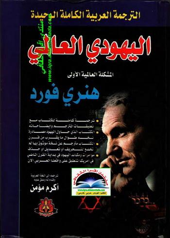 """اليهودي العالمي , المشكلة العالمية الأولى """" الترجمة العربية الكاملة الوحيدة"""" - هنري فورد  Oauua10"""