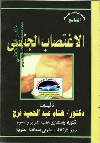 سلسلة د. هشام في الطب الشرعي 9 - الاغتصاب الجنسي - د. هشام عبدالحميد فرج Oe10