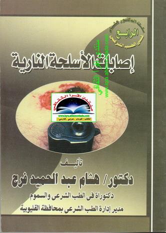 سلسلة د. هشام في الطب الشرعي -4 - إصابات الأسلحة النارية - د. هشام عبدالحميد فرج  Oo10