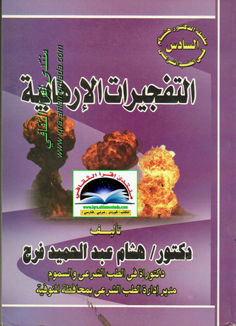 سلسلة د. هشام في الطب الشرعي 6 - التفجيرات الإرهابية - د هشام عبدالحميد فرج Oo12