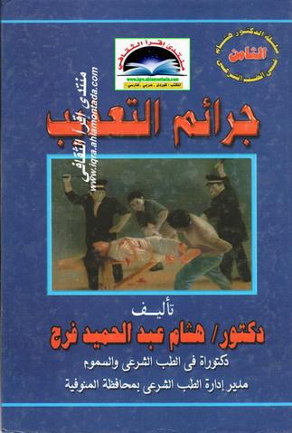 سلسلة د. هشام في الطب الشرعي - 8 - جرائم التعذيب - د.هشام عبدالحميد فرج  Oo13
