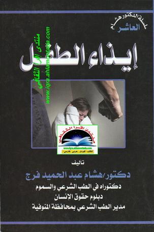 سلسلة د. هشام في الطب الشرعي 10 - إيذاء الطفل - د. هشام عبدالحميد فرج Oo17
