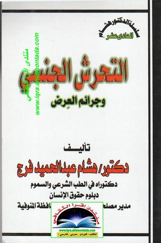 سلسلة د. هشام في الطب الشرعي 11 - التحرش الجنسي - د. هشام عبدالحمید فرج  Oo18