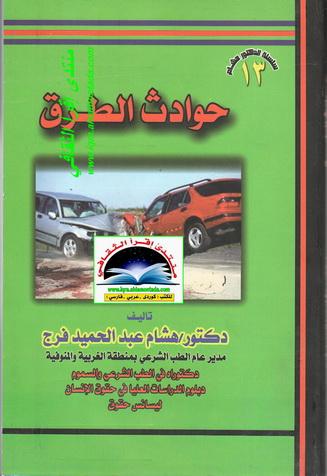 سلسلة د. هشام في الطب الشرعي 13 حوادث الطرق - د. هشام عبدالحمید فرج  Oo21