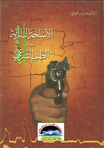 الأسلحة النارية في الطب الشرعي -  د. حسين شحرور  Oo22