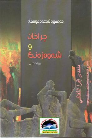 چراخان و شهوهزهنگ - بیرهوهری محمود احمد عثمان  Oo23