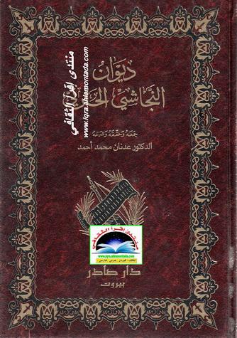 ديوان النجاشى الحارثي  - د. عدنان محمد أحمد  Ooa10