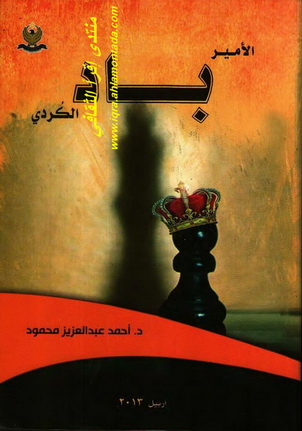 الأمير باد الكردي - د . أحمد عبدالعزيز محمود Ooa14