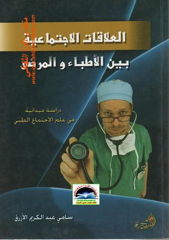 العلاقات الإجتماعیة بين الأطباء و المرضى - سامي عبدالكريم الأزرق Ooi10
