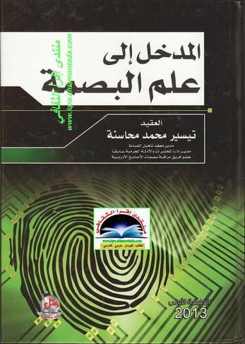 المدخل إلى علم البصمة - العقيد تيسير محمد محاسنة  Ooo11