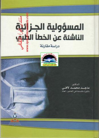 المسۆولیة الجزائية الناشئة عن الخطأ الطبي - د. ماجد محمد لافي Oouoa10
