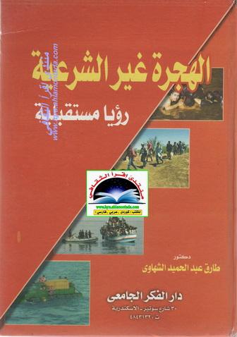 الهجرة غير الشرعية - رؤيا مستقبلية = د. طارق عبدالحميد الشهاوي Ou13