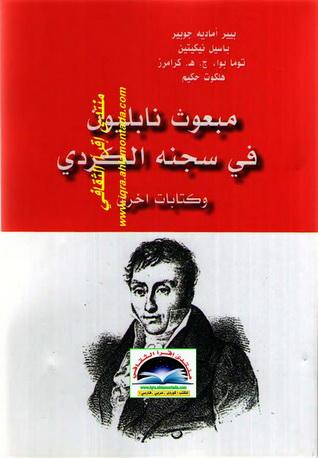 مبعوث نابليون في سجنه الكردي وكتابات أخرى - مجموعة مؤلفين  Ou14