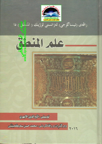 ڕاڤهی ( ئیساگۆجی ) له زانستی لۆژیك ( المنطق ) دا (( علم المنطق )) - أثیرالدین الأبهري  Oueaa10