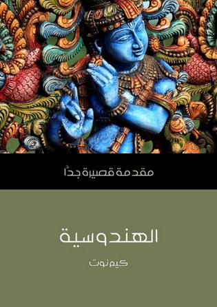 """الهندوسية """" مقدمة قصيرة جدا"""" - كيم نوت  Ououa10"""