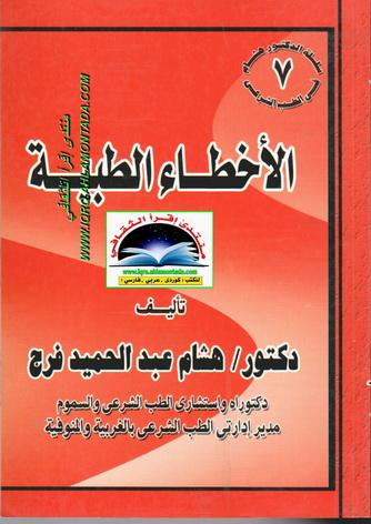 سلسلة د. هشام في الطب الشرعي- 7 الأخطاء الطبية - د.هشام عبدالحميد فرج Oy10