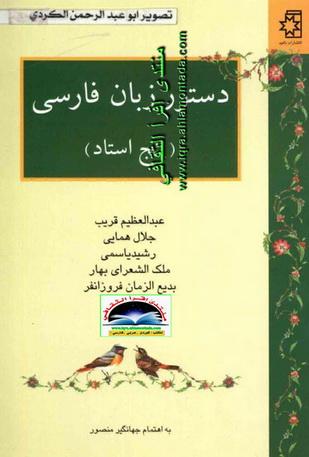 دستور زبان فارسی - پنج استاد U10