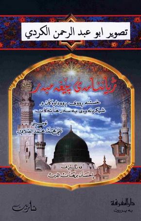 ژیاننامهی پێغهمبهر صلی الله علیه و سلم - علی محمد الصلابی  Uaooou10