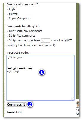 ضغط ملفات CSS لتسريع موقعك SITE SPEED Muslim15
