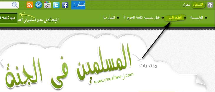 طريقة التسجيل فى منتدى المسلمين فى الجنة  Muslim60