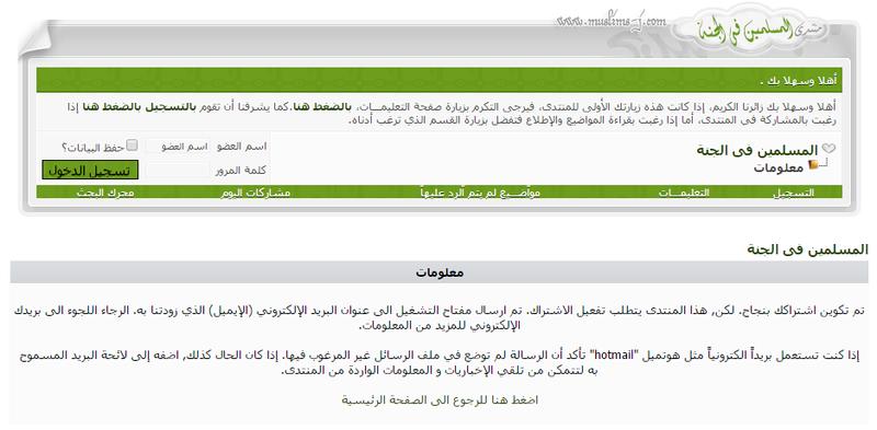 طريقة التسجيل فى منتدى المسلمين فى الجنة  Muslim66