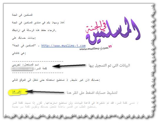 طريقة التسجيل فى منتدى المسلمين فى الجنة  Muslim68