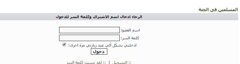 طريقة التسجيل فى منتدى المسلمين فى الجنة  Muslim69