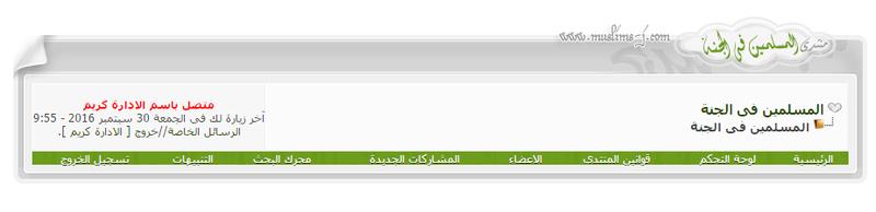 طريقة التسجيل فى منتدى المسلمين فى الجنة  Muslim71
