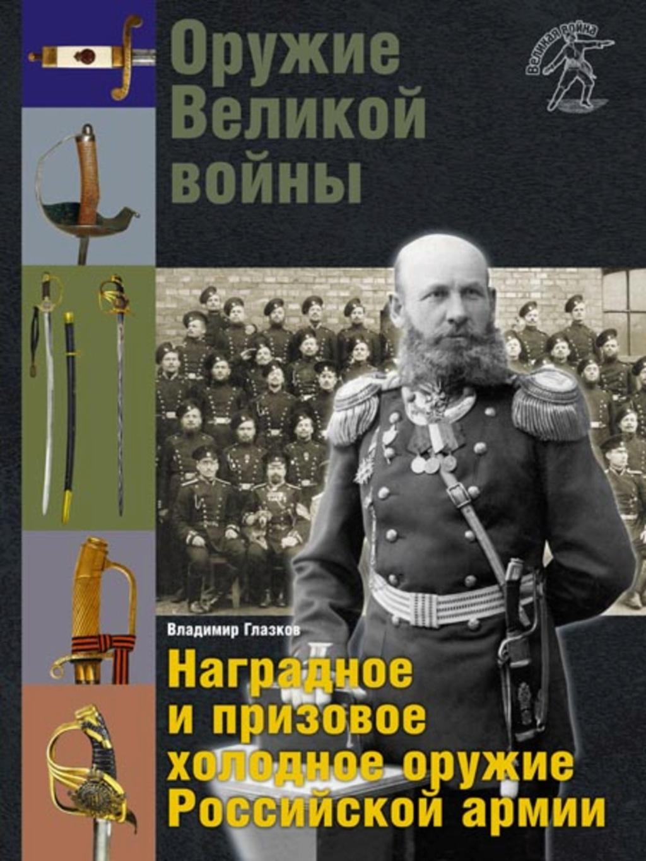 Sabre Russe. 5b99fb10