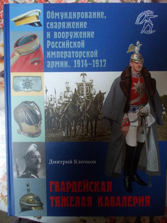 Casque de garde russe Cuir_011