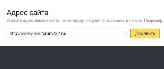 Информация об индексировании вашего форума с помощью Yandex Webmaster Image_11