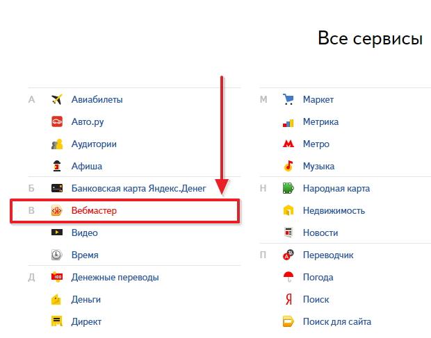 Информация об индексировании вашего форума с помощью Yandex Webmaster Image_12