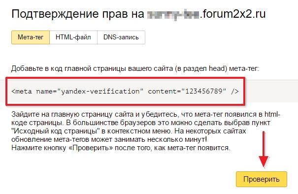 Информация об индексировании вашего форума с помощью Yandex Webmaster Image_14