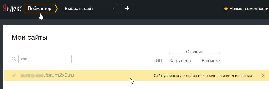 Информация об индексировании вашего форума с помощью Yandex Webmaster Image_18