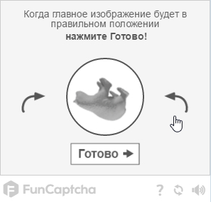 Капча Image_21